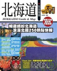 北海道玩全指南 /