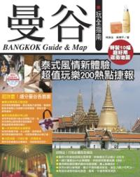 曼谷玩全指南 =  Bangkok guide & map /
