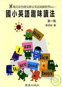 國小英語趣味讀法