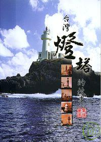 臺灣燈塔的故事