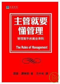 主管就要懂管理 :  管理高手的黃金準則 /