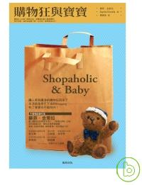 購物狂與寶寶 /