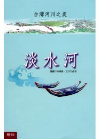 台灣河川之美:淡水河