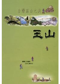 台灣高山之美:玉山
