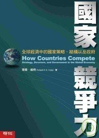 國家競爭力:全球經濟中的國家策略.結構以及政府