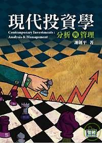現代投資學:分析與管理