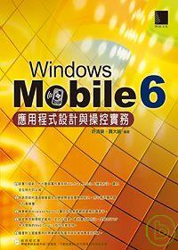 Windows Mobile 6 應用程式設計與操控實務