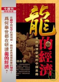 龍的經濟:首席經濟學家的中國思路