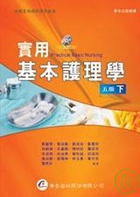 實用基本護理學(下冊)(五版)