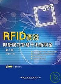 RFID實踐:非接觸式智慧卡系統開發