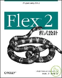 Flex 2程式設計