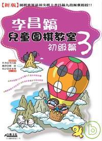 新版李昌鎬兒童圍棋教室初級篇3