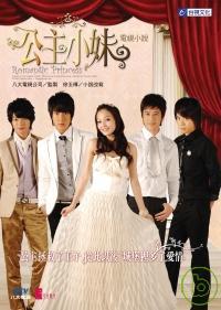公主小妹-電視小說