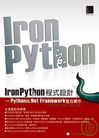 IronPython程式設計:Python與.Net Framework整合實作