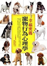 寵物行為心理學 :  幸福密碼 /