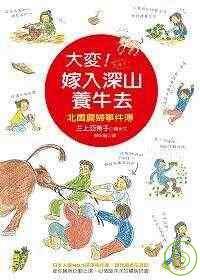 大變!嫁入深山養牛去:北國農婦事件簿
