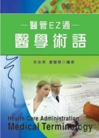 醫管EZ通-醫學術語