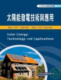 太陽能發電技術與應用