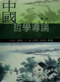 中國哲學導論