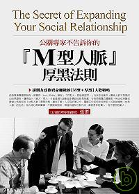 公關專家不告訴你的「M形人脈」厚黑法則 =  The secret of expanding your social relationship /