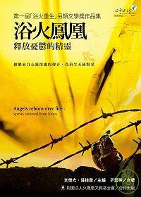 浴火鳳凰 :  釋放憂鬱的精靈 : 第一屆「浴火重生」另類文學獎作品集 /