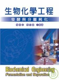 生物化學工程:發酵與分離純化