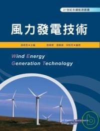 風力發電技術