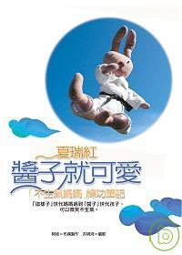 醬子就可愛 :  「不生氣媽媽」練功筆記 /