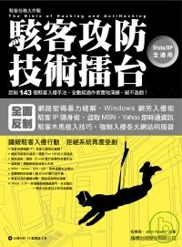 駭客攻防技術擂台 =  The bible of hacking and antiHacking : Vista/XP全適用 /