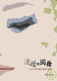 漫遊與獨舞:九0年代臺灣女性散文論集