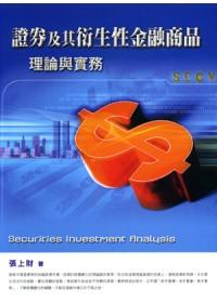 證券及其衍生性金融商品:理論與實務