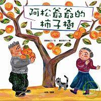 阿松爺爺的柿子樹