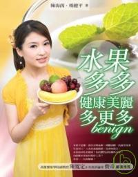 水果多多 :  健康美麗多更多 /