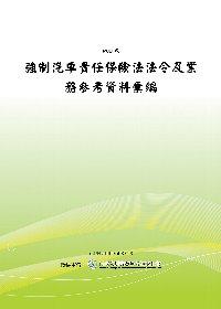 強制汽車責任保險法法令及業務參考資料彙編(POD)
