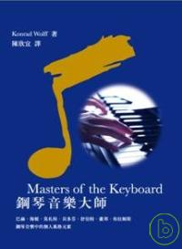 鋼琴音樂大師:巴赫、海頓、莫札特、貝多芬、舒伯特、蕭邦、布姆斯鋼琴音樂中的個人風格元素