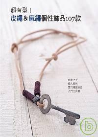 超有型!皮繩&麻繩個性飾品107款