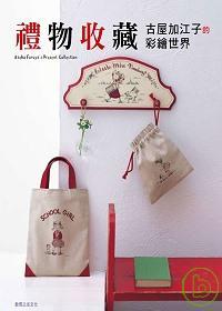 禮物收藏:古屋加江子的彩繪世界