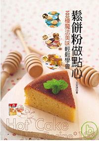 鬆餅粉做點心:103種魔法美味輕鬆學會