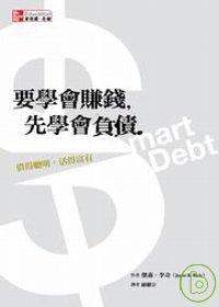 要學會賺錢,先學會負債:借得聰明,活得富有