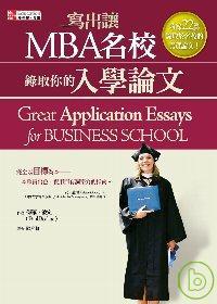 寫出讓MBA名校錄取你的入學論文 /