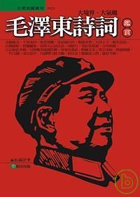 毛澤東詩詞鑑賞