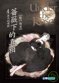 薔薇下的真相 4