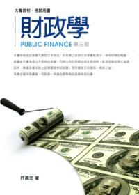 財政學(第二版)