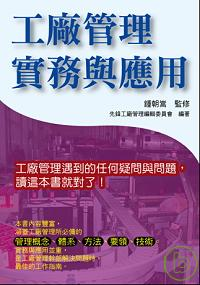 工廠管理實務與應用