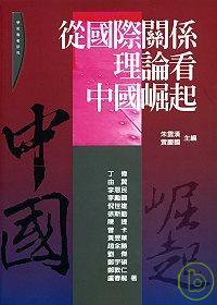 從國際關係理論看中國崛起