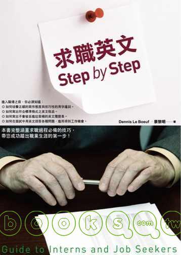 求職英文Step by Step