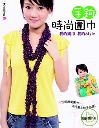手鉤時尚圍巾 :  親手編織屬於自己的時尚風格 /