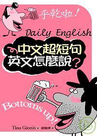 中文超短句英文怎麼說? /