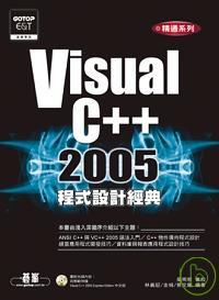 Visual C+ + 2005程式設計經典 /
