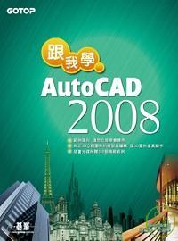 跟我學AutoCAD 2008 /